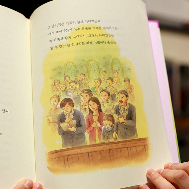 Korean Talmud